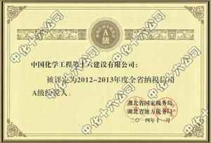 纳税信用等级证书